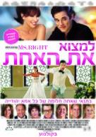 Jewtopia - Israeli Movie Poster (xs thumbnail)