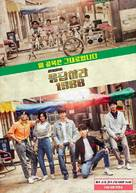 """Eung-dab-ha-ra 1988"" - South Korean Movie Poster (xs thumbnail)"