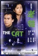 Lao mao - Hong Kong DVD cover (xs thumbnail)