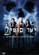 Final Destination 2 - Israeli DVD movie cover (xs thumbnail)