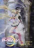 Sailor Moon Eternal - Japanese Movie Poster (xs thumbnail)