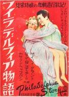 The Philadelphia Story - Japanese Movie Poster (xs thumbnail)