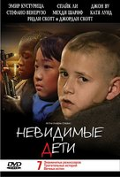 All the Invisible Children - Russian DVD movie cover (xs thumbnail)