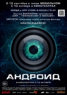 App - Russian Movie Poster (xs thumbnail)
