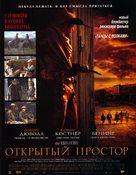 Open Range - Russian Movie Poster (xs thumbnail)