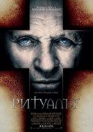 The Rite - Bulgarian Movie Poster (xs thumbnail)