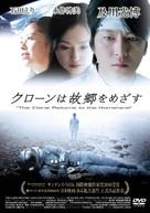 Kurôn wa kokyô wo mezasu - Japanese DVD cover (xs thumbnail)