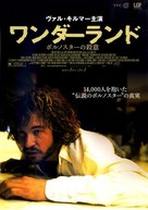 Wonderland - Japanese DVD cover (xs thumbnail)