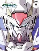 """Kidô Senshi Gundam 00"" - Japanese Blu-Ray cover (xs thumbnail)"
