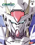 """Kidô Senshi Gundam 00"" - Japanese Blu-Ray movie cover (xs thumbnail)"