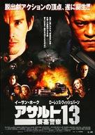 Assault On Precinct 13 - Japanese Movie Poster (xs thumbnail)