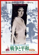 War and Peace - Japanese Movie Poster (xs thumbnail)