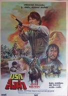 Little Big Man - Thai Movie Poster (xs thumbnail)