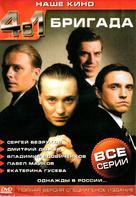 """Brigada"" - Russian Movie Cover (xs thumbnail)"
