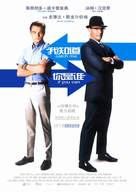Catch Me If You Can - Chinese Movie Poster (xs thumbnail)