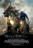 Transformers: Age of Extinction - Serbian Movie Poster (xs thumbnail)
