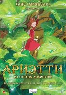 Kari-gurashi no Arietti - Russian Movie Poster (xs thumbnail)