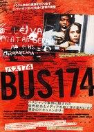 Ônibus 174 - Japanese poster (xs thumbnail)