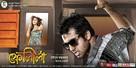 Premleela - Indian Movie Poster (xs thumbnail)