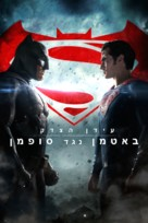 Batman v Superman: Dawn of Justice - Israeli Movie Cover (xs thumbnail)