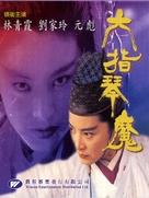 Liu zhi qin mo - Hong Kong Movie Poster (xs thumbnail)
