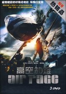 Air Rage - Chinese DVD movie cover (xs thumbnail)