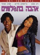 Love Don't Cost A Thing - Israeli DVD cover (xs thumbnail)