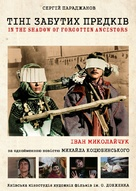 Tini zabutykh predkiv - Ukrainian Movie Poster (xs thumbnail)