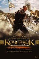 Nomad - Russian Movie Poster (xs thumbnail)