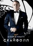 Skyfall - Ukrainian Movie Poster (xs thumbnail)