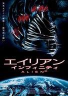 Guardians - Japanese DVD cover (xs thumbnail)