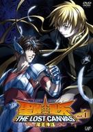 """Seinto Seiya: The Lost Canvas - Meio Shinwa"" - Japanese DVD movie cover (xs thumbnail)"