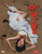 Eodongui jashikdeul - South Korean DVD cover (xs thumbnail)