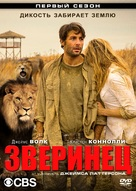 """Zoo"" - Russian Movie Cover (xs thumbnail)"