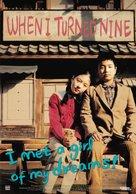 Ahobsal insaeng - Movie Poster (xs thumbnail)