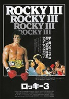 Rocky III - Japanese Movie Poster (xs thumbnail)