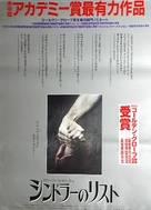 Schindler's List - Japanese Movie Poster (xs thumbnail)