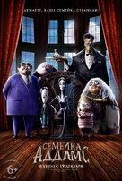 The Addams Family - Russian Movie Poster (xs thumbnail)