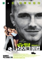 Bend It Like Beckham - South Korean Movie Poster (xs thumbnail)