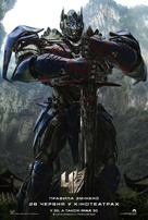 Transformers: Age of Extinction - Ukrainian Movie Poster (xs thumbnail)