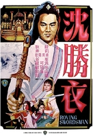 Shen Sheng Yi - Hong Kong Movie Poster (xs thumbnail)