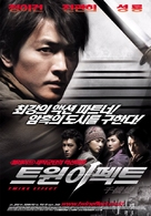 Chin gei bin - South Korean Movie Poster (xs thumbnail)