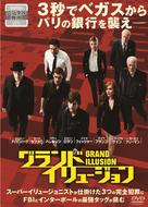 Now You See Me - Japanese DVD cover (xs thumbnail)