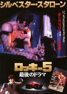 Rocky V - Japanese Movie Poster (xs thumbnail)