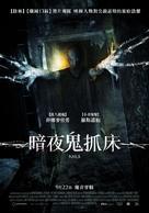 Nails - Taiwanese Movie Poster (xs thumbnail)