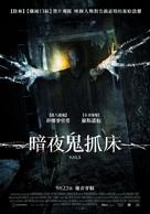 Nails - Taiwanese Movie Poster (xs thumbnail)