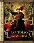 The Last Samurai - Hungarian Movie Poster (xs thumbnail)