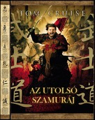 The Last Samurai - Hungarian Movie Poster (xs thumbnail)