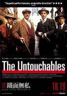 The Untouchables - Taiwanese Movie Poster (xs thumbnail)