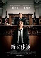 The Judge - Singaporean Movie Poster (xs thumbnail)
